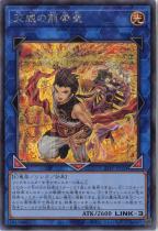 天威の龍拳聖【シークレット】21PP-JP024