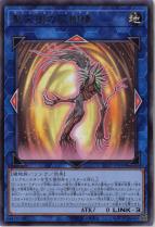 聖天樹の灰樹精【ウルトラ】21PP-JP019