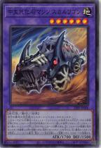 中生代化石マシン スカルワゴン【スーパー】21PP-JP008