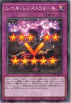 レベル・レジストウォール【パラレル】21PP-JP004