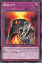 煉獄の釜【パラレル】21PP-JP013