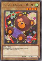ドール・モンスター 熊っち【パラレル】21PP-JP015