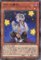 デメット爺さん【パラレル】21PP-JP016