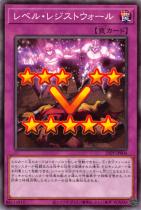 レベル・レジストウォール【ノーマル】21PP-JP004