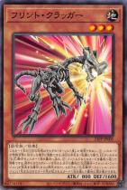 フリント・クラッガー【ノーマル】21PP-JP005