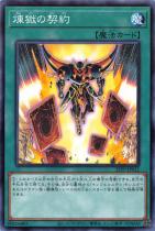 煉獄の契約【ノーマル】21PP-JP012
