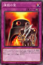 煉獄の釜【ノーマル】21PP-JP013