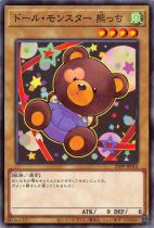 ドール・モンスター 熊っち【ノーマル】21PP-JP015
