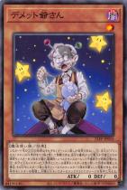 デメット爺さん【ノーマル】21PP-JP016