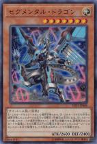 セグメンタル・ドラゴン【ウルトラ】SD33-JP008