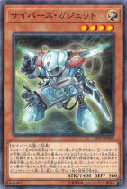 サイバース・ガジェット【パラレル】SD33-JP009
