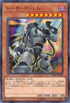 トーチ・ゴーレム【パラレル】SD33-JP010