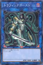 トラフィックゴースト【パラレル】SD33-JP041