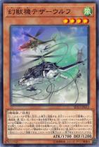 幻獣機テザーウルフ【ノーマル】SD33-JP012