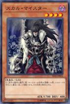 スカル・マイスター【ノーマル】SD33-JP014