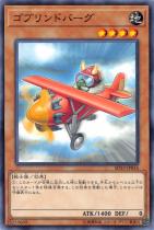 ゴブリンドバーグ【ノーマル】SD33-JP016