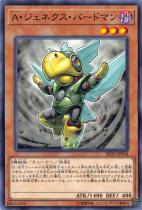 A・ジェネクス・バードマン【ノーマル】SD33-JP018