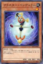 クラスター・ペンデュラム【ノーマル】SD33-JP020