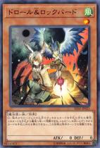 ドロール&ロックバード【ノーマル】SD33-JP021