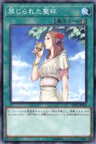 禁じられた聖杯【ノーマル】SD33-JP025