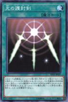 光の護封剣【ノーマル】SD33-JP027