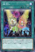 盆回し【ノーマル】SD33-JP030