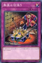 無謀な欲張り【ノーマル】SD33-JP038