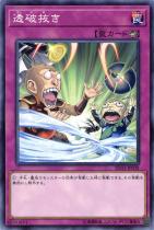 透破抜き【ノーマル】SD33-JP039