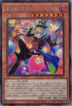 驚楽園の支配人 <∀rlechino>【シークレット】LIOV-JP006