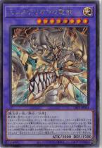 ミュステリオンの竜冠【シークレット】LIOV-JP034