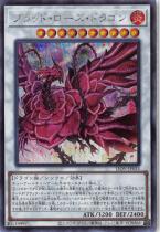 ブラッド・ローズ・ドラゴン【シークレット】LIOV-JP035