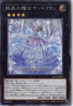 結晶の魔女サンドリヨン【シークレット】LIOV-JP042