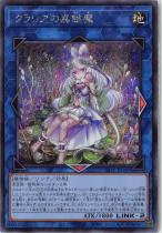 クラリアの蟲惑魔【シークレット】LIOV-JP046