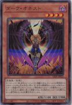 ダーク・オネスト【レリーフ】LIOV-JP022