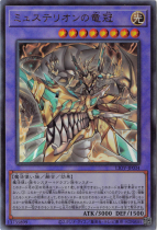 ミュステリオンの竜冠【レリーフ】LIOV-JP034