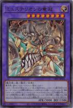 ミュステリオンの竜冠【ウルトラ】LIOV-JP034