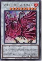 ブラッド・ローズ・ドラゴン【ウルトラ】LIOV-JP035