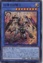 凶導の白騎士【スーパー】LIOV-JP032