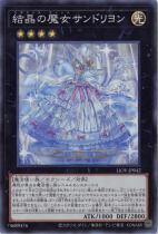 結晶の魔女サンドリヨン【スーパー】LIOV-JP042