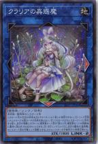クラリアの蟲惑魔【スーパー】LIOV-JP046