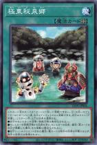 極東秘泉郷【ノーマルレア】LIOV-JP066