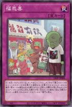 福悲喜【ノーマルレア】LIOV-JP080