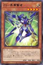 ZS−昇華賢者【レア】LIOV-JP003
