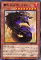 覇蛇大公ゴルゴンダ【レア】LIOV-JP004