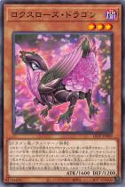 ロクスローズ・ドラゴン【レア】LIOV-JP009