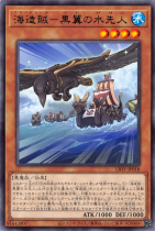 海造賊−黒翼の水先人【レア】LIOV-JP018