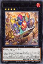 スプリガンズ・メリーメイカー【レア】LIOV-JP041