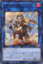 鉄獣戦線 塊撃のベアブルム【レア】LIOV-JP044