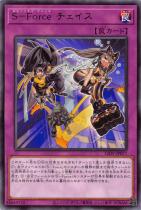 S−Force チェイス【レア】LIOV-JP077