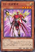 ZS−武装賢者【ノーマル】LIOV-JP002